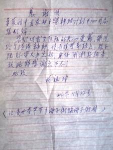 胡祖坤感谢信 - Copy