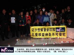 4月10日妇权义工支持刘卫国律师绝食声援活动