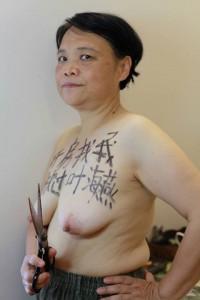 艾曉明為救援葉海燕,讓剪刀在说话,在传递她的乳房传递不了的信息。