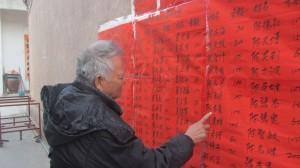 墙上贴满了捐款人名单。(中国妇权记者摄)xiao