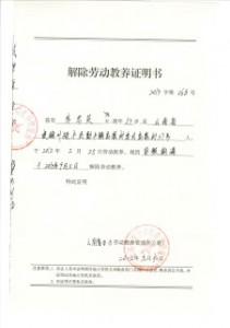 中国计划生育观察:云南禄丰计生政策受害者李忠英出劳教所