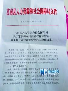 莒南县人社局驳回了朱新梅的申诉,并否认朱新梅被拘禁。