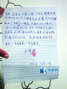 莒南县人社局驳回了朱新梅的申诉,并否认朱新梅被拘禁。6