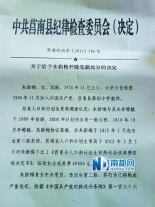 莒南县人社局驳回了朱新梅的申诉,并否认朱新梅被拘禁。3