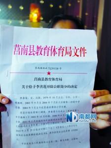与朱新梅同校的李善莲也因超生被开除。