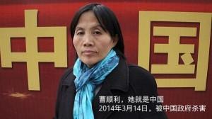 2014年3月14日下午4时许,著名维权人士曹顺利在北京309医院去世。