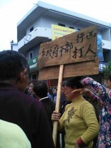 江西省吉安县北源乡村民举牌抗议计生官员殴打村民