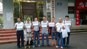新余市,分宜县看守所外,舉牌聲援被判重刑的三君子。