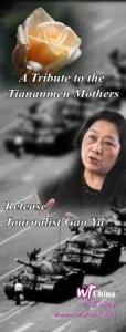 tianamen mother -xiao