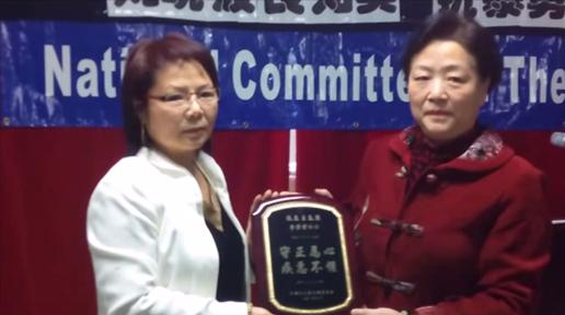 民主党全委会副主席陈立群向李碧云颁奖,中国妇权主席张菁代李碧云领奖。