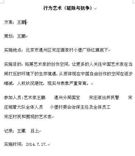 xianshizhongguo892014100609101
