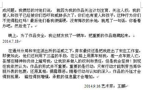 xianshizhongguo8920141006091014