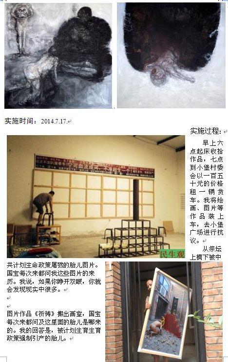 xianshizhongguo892014100609104