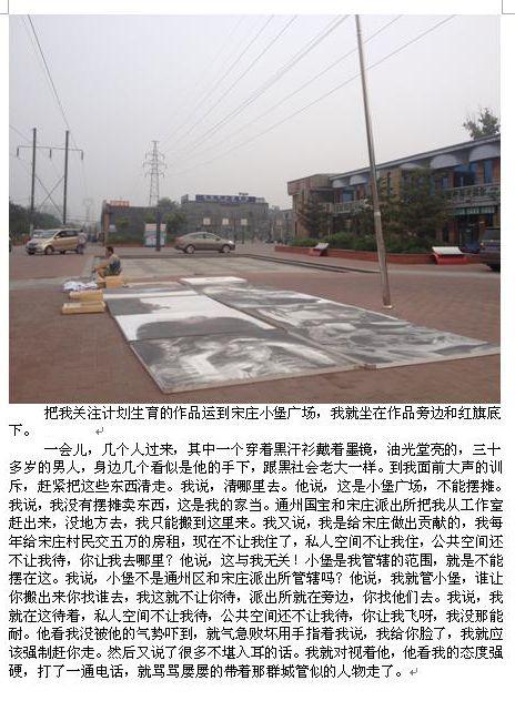 xianshizhongguo892014100609105