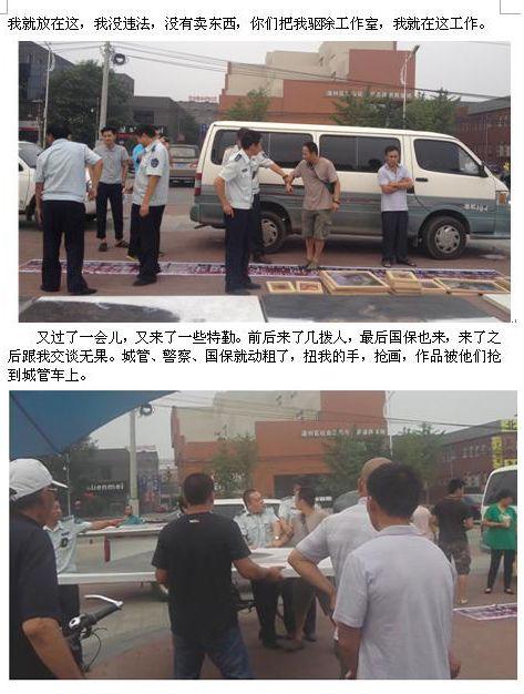 xianshizhongguo892014100609109