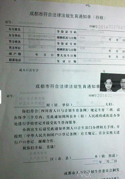 陈先生拿到的准生证 2015