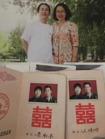 李和平妻子