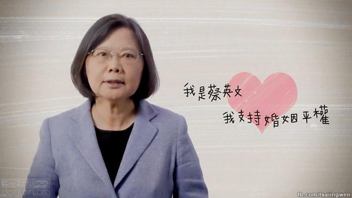 """蔡英文今天(10月31日)在Facebook分享视频,声援今天下午的台湾同志游行和同性婚姻合法化。她说,在爱面前,大家都是平等的,""""我是蔡英文,我支持婚姻平权""""。"""