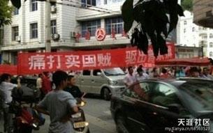 """图片:陕西遭强制引产孕妇家被挂""""卖国贼""""横幅."""
