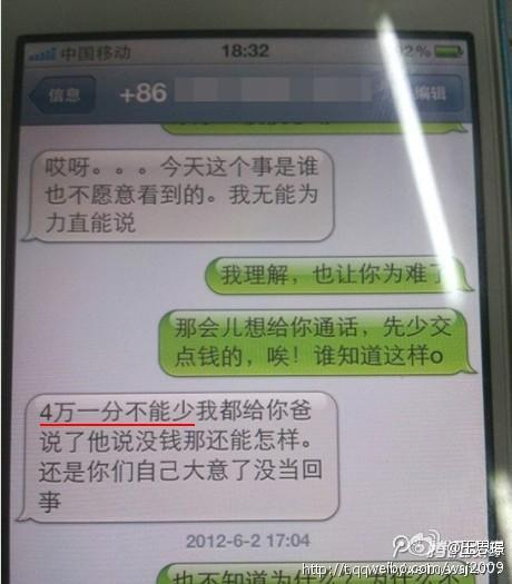 Figure in the text---------conversation between Feng Jianmei's brother and local cadre, showing the reason for the abortion is failing to pay the 40,000 yuan.