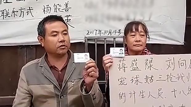 杨能善夫妇近日悬赏10万元,并拍视频上载到互联网寻找已经失踪18年的女儿。他们指刚满月的超生女婴被计生办强行抱走,并送到福利院,可是家属无法寻获女婴。