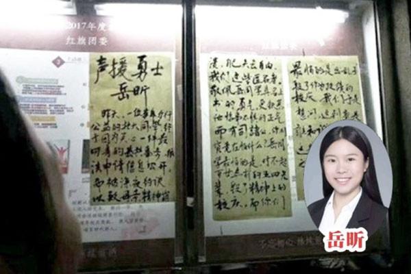 岳昕被打压消音,北大一度出现声援她的大字报。(网络图片)