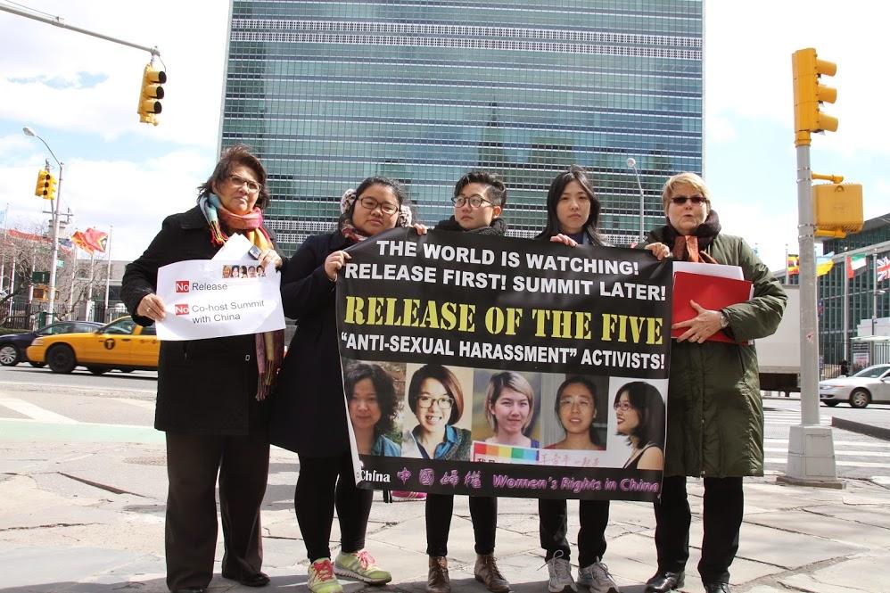 29015年中國婦權在UN 門前聲援女權五姐妹