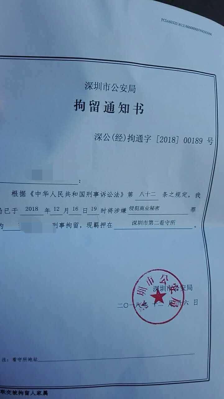附件2似水流年收到的刑拘通知书