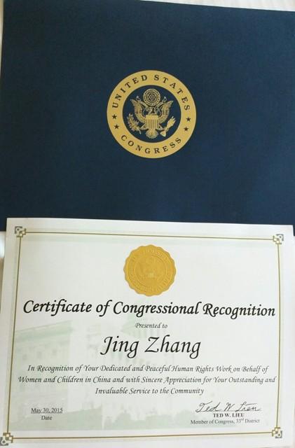 2015 張菁獲國會議員頒發表揚狀小